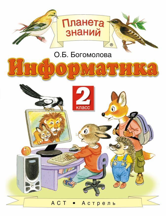 О.Б. Богомолова - Информатика и ИКТ. 2 класс. Учебник обложка книги