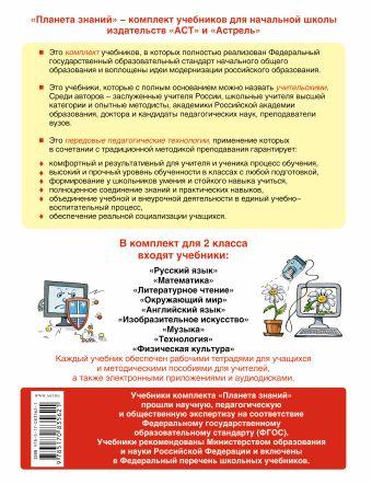 Информатика и ИКТ. 2 класс. Учебник О.Б. Богомолова