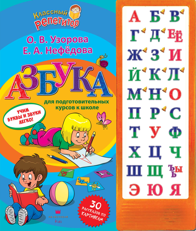 Узорова О.В. Азбука для подготовительных курсов к школе весёлые буквы