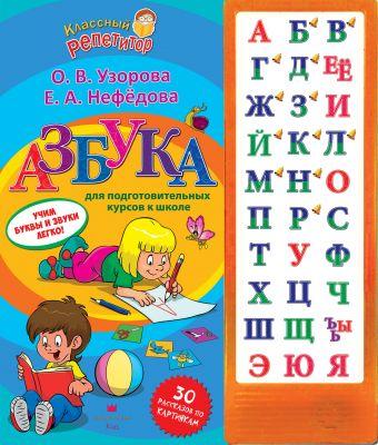 Азбука для подготовительных курсов к школе Узорова О.В.