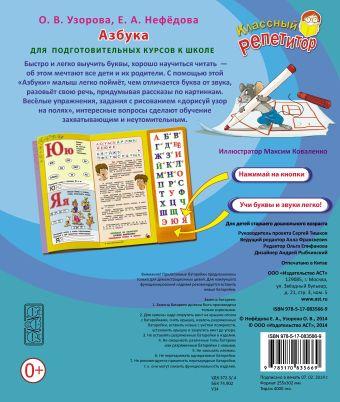 Азбука для подготовительных курсов к школе Узорова О, Нефёдова Е