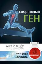 Эпштейн Д. - Спортивный ген' обложка книги