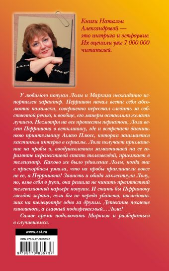 Попугай в пиджаке от Версаче Наталья Александрова