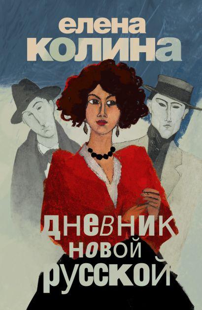 Дневник новой русской - фото 1