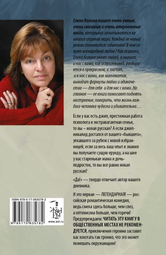 Дневник новой русской Елена Колина