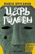 Павел Крусанов - Царь головы' обложка книги