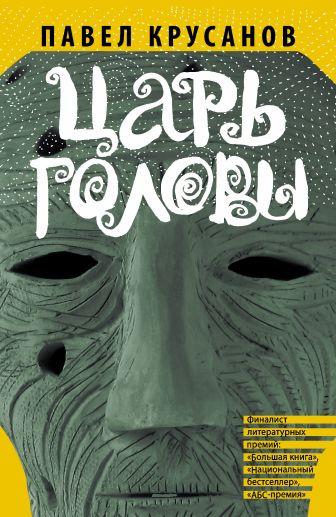 Павел Крусанов - Царь головы обложка книги