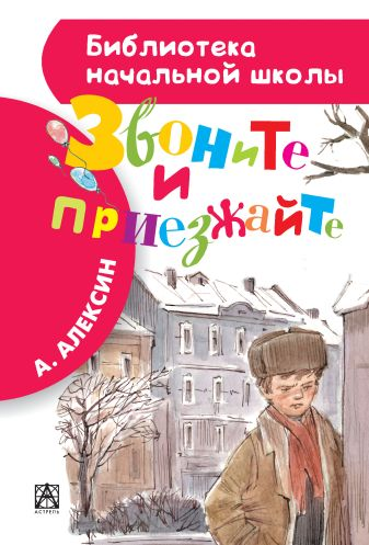 Алексин А.Г. - Звоните и приезжайте обложка книги