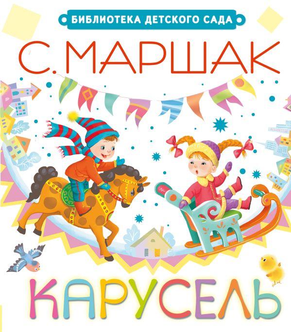 Карусель Маршак С.Я.