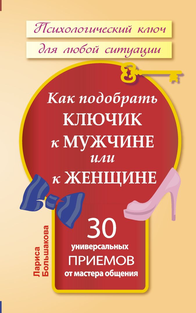 Большакова Лариса - Как подобрать ключик к мужчине или к женщине. 30 универсальных приемов от мастера общения обложка книги