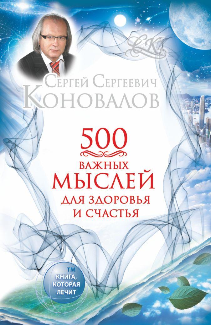 Сергей Сергеевич Коновалов - 500 важных мыслей для Здоровья и Счастья обложка книги