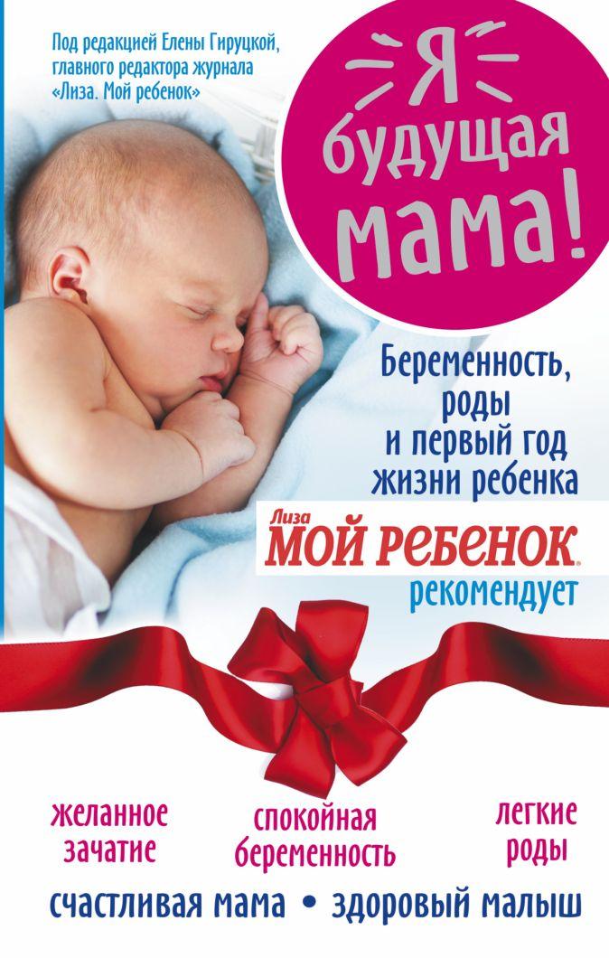 Я - будущая мама! Беременность, роды и первый год жизни ребенка. Надежда Андреева
