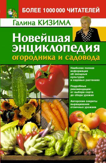 Новейшая энциклопедия огородника и садовода Кизима Г.А.