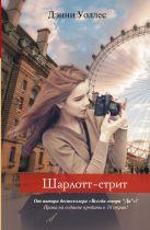 Уоллес Д. - Шарлотт-стрит' обложка книги
