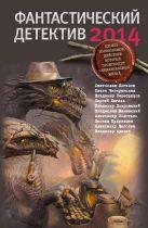 Логинов С., Чигиринская О., Серебряков В. - Фантастический детектив — 2014' обложка книги