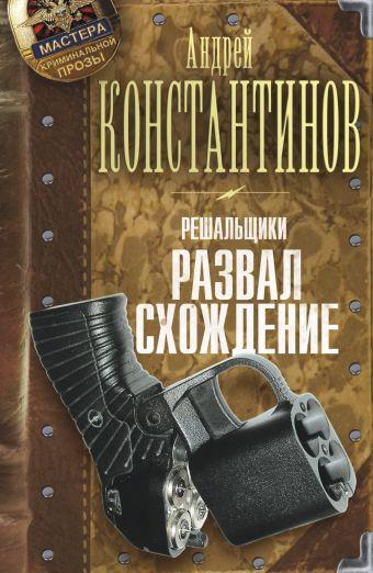 Решальщики. Кн.4. Развал/схождение Андрей Константинов