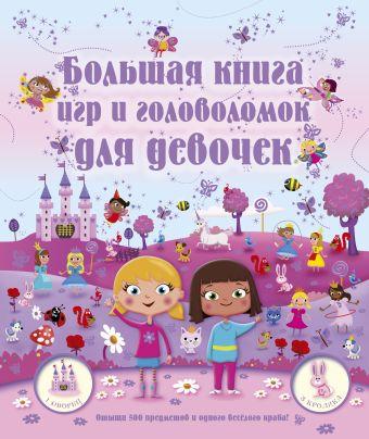 Большая книга игр и головоломок для девочек