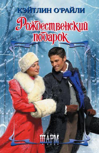Кэйтлин О'Райли - Рождественский подарок обложка книги