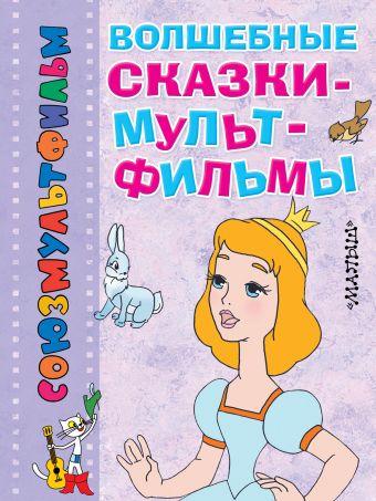 Волшебные сказки-мультфильмы Перро Ш., Андерсен Г.- Х.