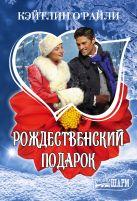 . - Рождественский подарок' обложка книги
