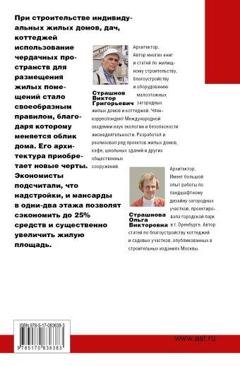 Мансарды Страшнова О.В.