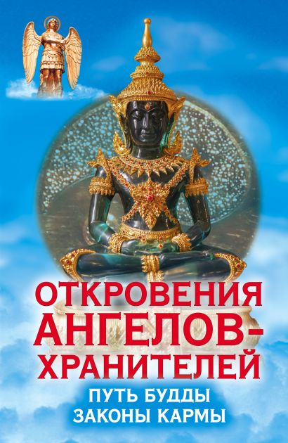 Откровения ангелов-хранителей. Путь Будды. Законы кармы - фото 1