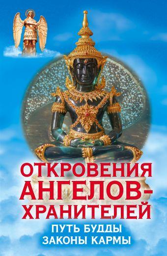 Откровения ангелов-хранителей. Путь Будды. Законы кармы Гарифзянов Р.И.