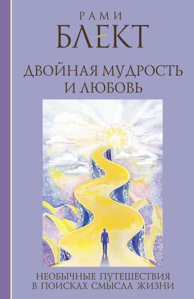 Блект Рами - Двойная мудрость. Необычные путешествия в поисках смысла жизни обложка книги
