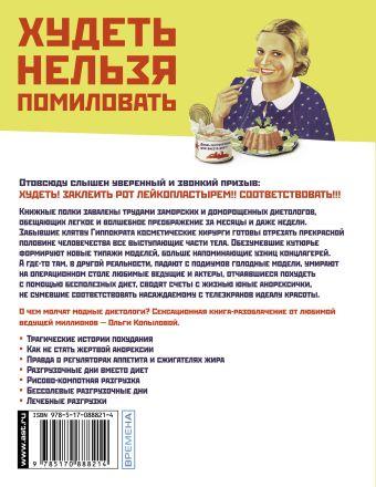 Худеть нельзя помиловать Копылова О.С.