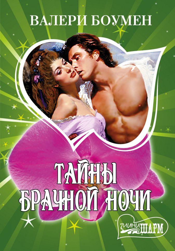 Боумен В. - Тайны брачной ночи обложка книги