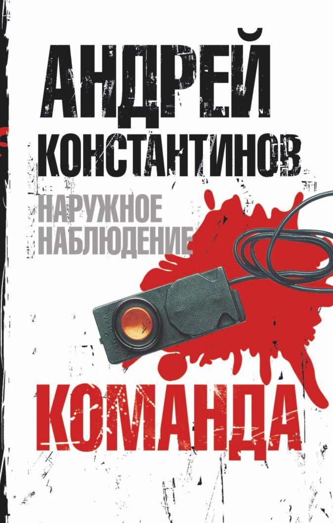 Константинов А.Д. - Наружное наблюдение. Команда обложка книги