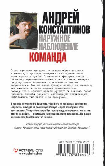 Наружное наблюдение. Команда Константинов А.Д.