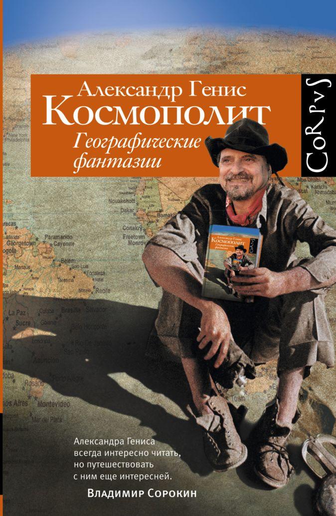 Генис А. - Космополит. Географические фантазии обложка книги