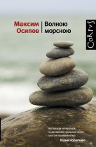 Осипов Максим - Волною морскою' обложка книги