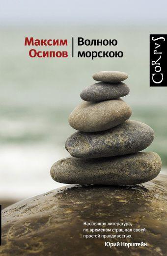 Волною морскою Осипов Максим