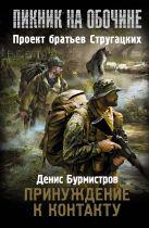Денис Бурмистров - Пикник на обочине. Принуждение к контакту' обложка книги