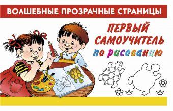 Первый самоучитель по рисованию Дмитриева В.Г,