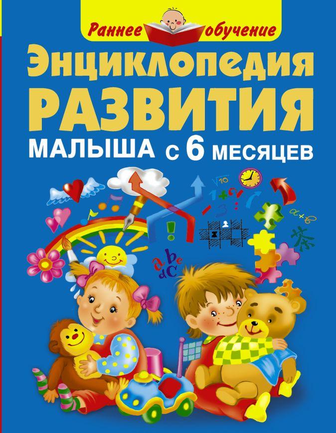 Энциклопедия развития малыша с 6 месяцев Малышкина М.В.