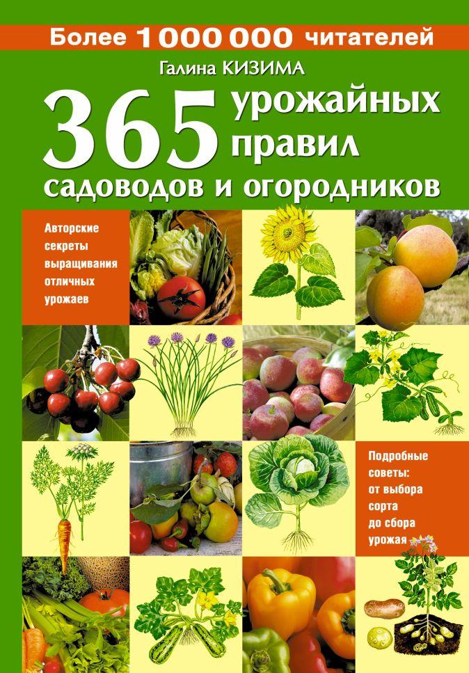 Кизима Г.А. - 365 урожайных правил садоводов и огородников обложка книги