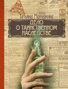 Татьяна Молчанова - Дело о таинственном наследстве' обложка книги