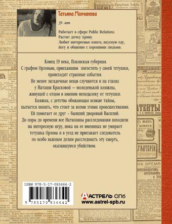 Дело о таинственном наследстве Татьяна Молчанова