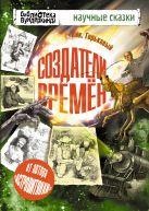 Горькавый Ник - Создатели времен' обложка книги
