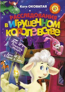 Расследования в Игрушечном королевстве: Дело №1. Похититель принцесс. Дело №2. Кошмар в парке