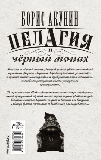 Пелагия и черный монах Борис Акунин
