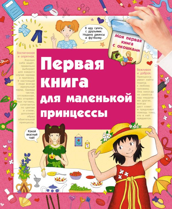 Первая книга маленькой принцессы .