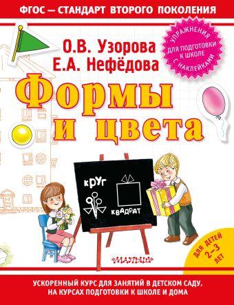 Формы и цвета О. Узорова, Е. Нефёдова