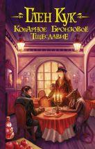 Кук Г. - Коварное бронзовое тщеславие' обложка книги