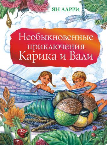 Необыкновенные приключения Карика и Вали Ян Ларри