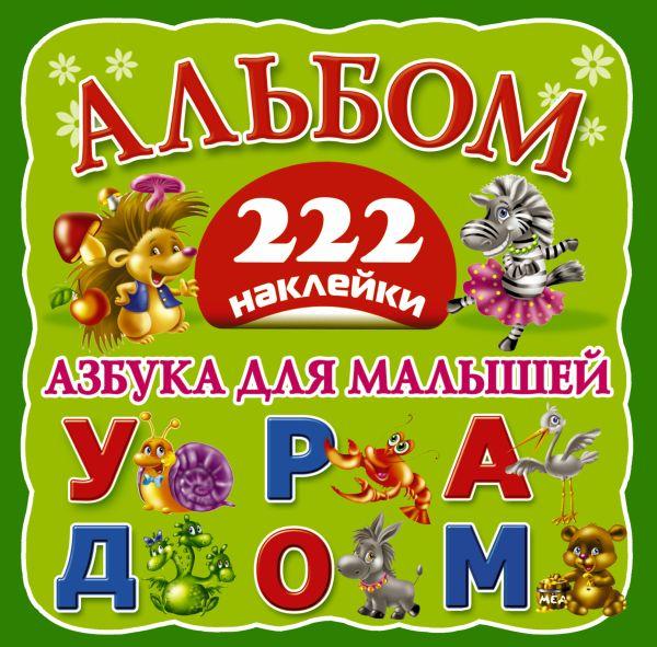 Азбука для малышей Горбунова И.В.