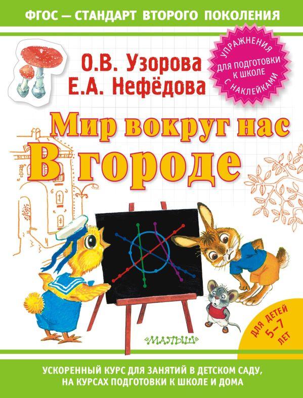 Мир вокруг нас: в городе Узорова О.В.